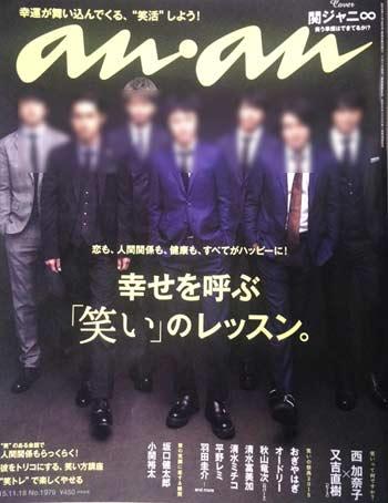 雑誌 anan(アンアン)11月11日号表紙