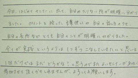 話し方教室 東京・六本木「一日集中セミナー」参加者の皆さんの感想