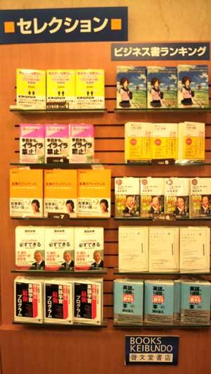 渋谷啓文堂週間ランキング1位