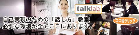 話し方教室 TALK LAB(トーク・ラボ)