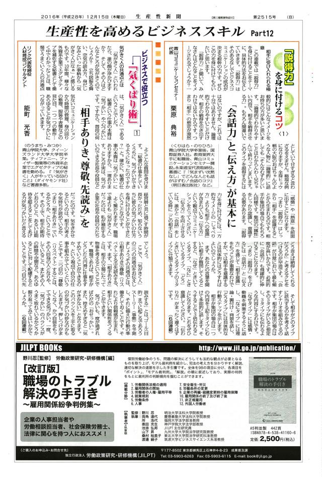 公益財団法人 日本生産性本部「生産性新聞」連載 「説得力①」