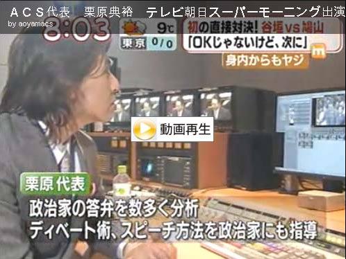 栗原典裕 テレビ朝日 「スーパーモーニング」出演