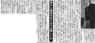 東京スポーツ 5月10日