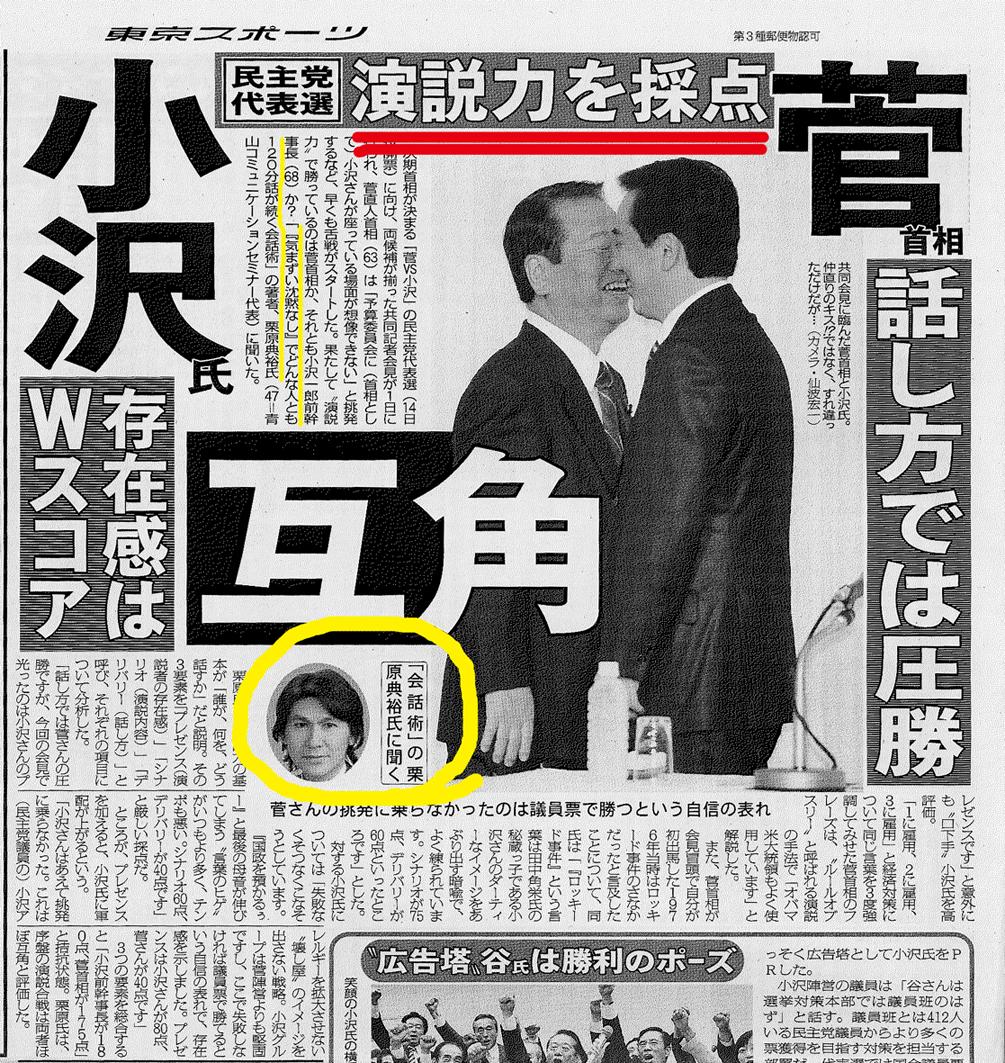 東京スポーツ政治面