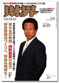 「財界」1月26日号「栗原典裕」取材記事