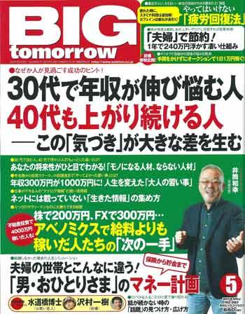 ビックビッグトゥモロー 2013年5月号 栗原典裕インタビュー