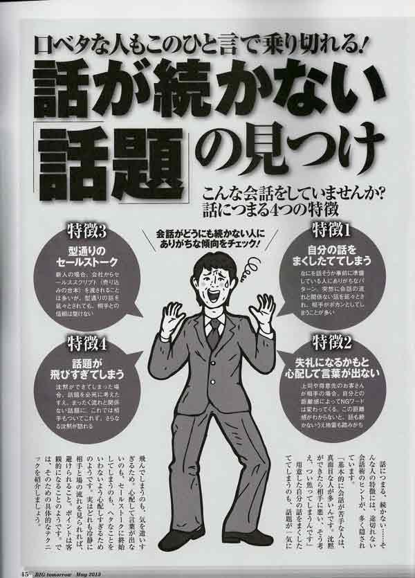 ビックビッグトゥモロー 2013年5月号 栗原典裕インタビュー②