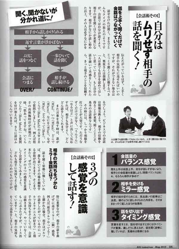 ビックビッグトゥモロー 2013年5月号 栗原典裕インタビュー③