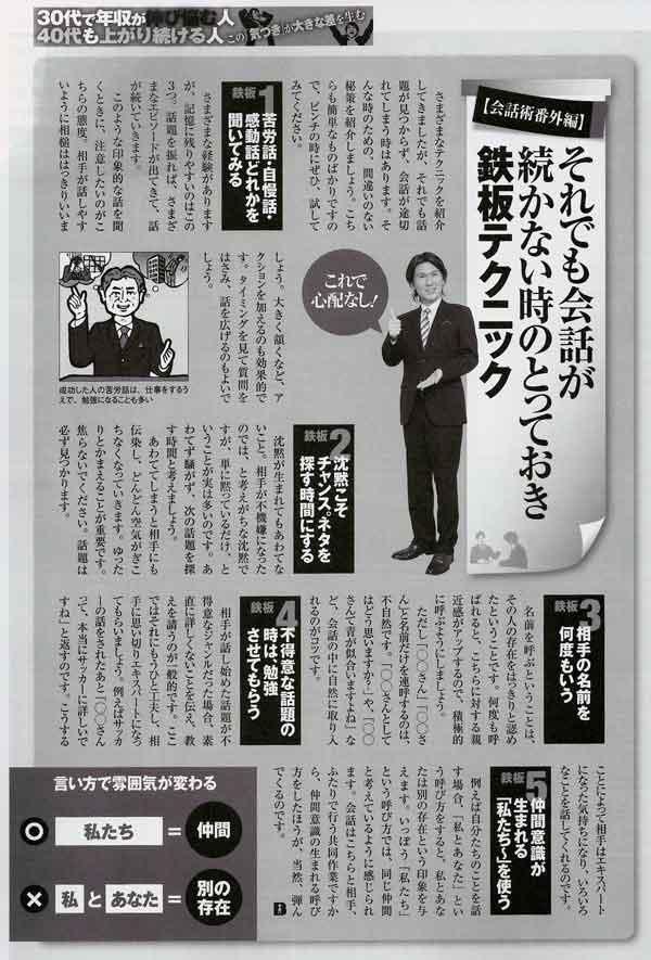 ビックビッグトゥモロー 2013年5月号 栗原典裕インタビュー⑤
