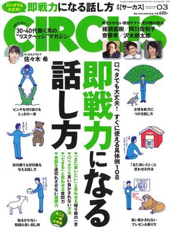 栗原典裕取材記事 2012年3月号月刊サーカス
