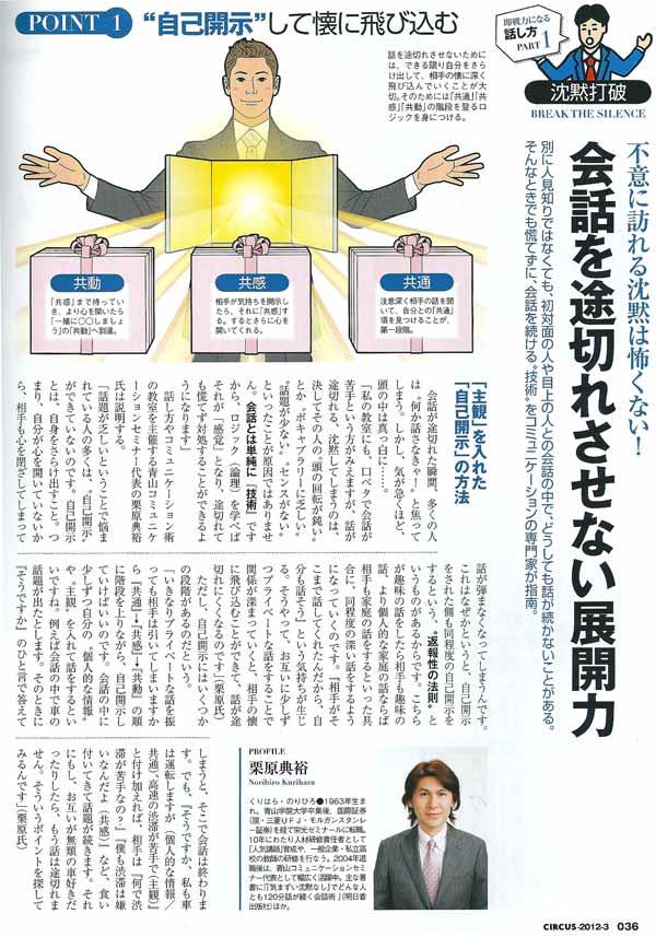 栗原典裕取材記事① 2012年3月号月刊サーカス