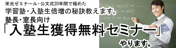 学習塾 塾長・室長向け「入塾生獲得無料セミナー」