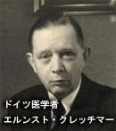 ドイツ・クレッチマー博士