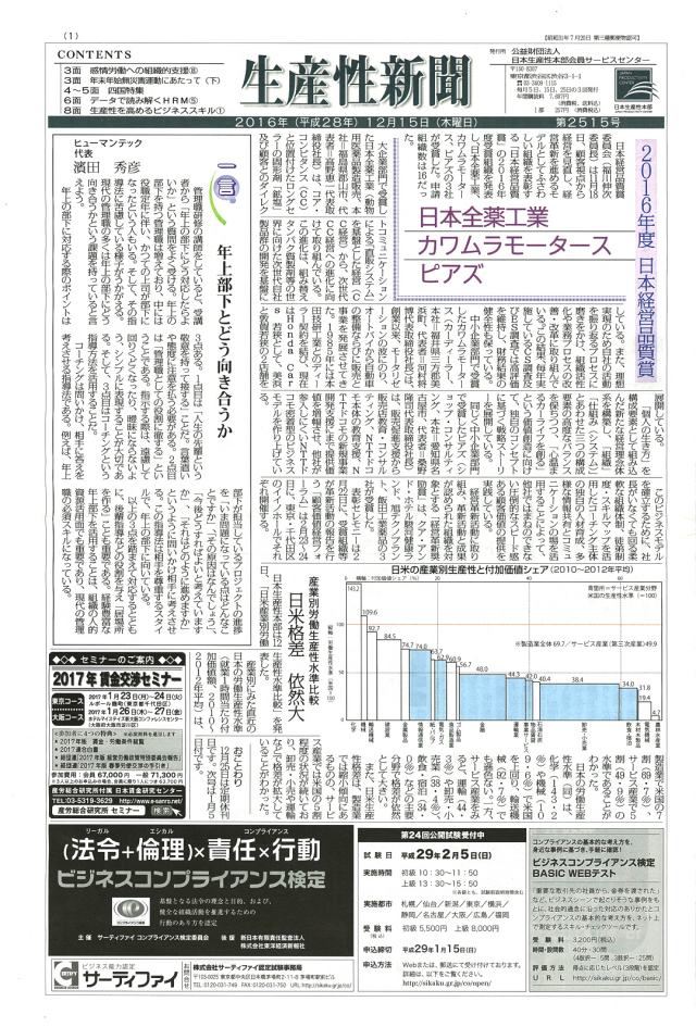公益財団法人 日本生産性本部「生産性新聞」連載紙面