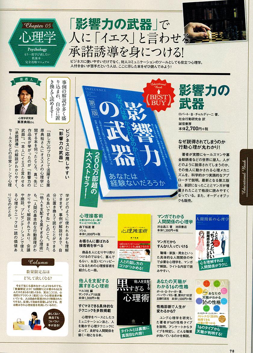栗原典裕メディア掲載 心理学 ビジネス書完全ガイド