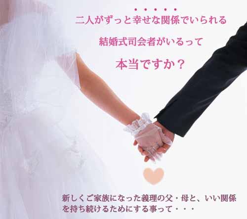 「お二人をずっとずっと幸せにする」結婚式の司会者とは