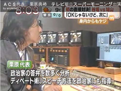 栗原典裕テレビ朝日「スーパーモーニング」出演