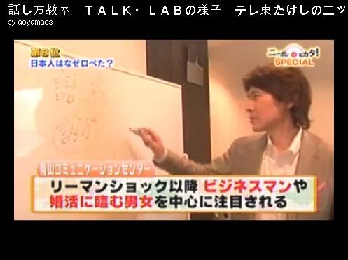 テレビ東京「たけしのニッポンのミカタ」TALK・LAB紹介1