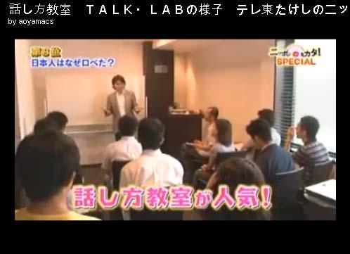 テレビ東京「たけしのニッポンのミカタ」TALK・LAB紹介2