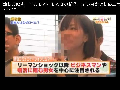 テレビ東京「たけしのニッポンのミカタ」TALK・LAB紹介3