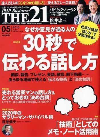 PHP「THE21」 5月号 特集「30秒で伝わる話し方」栗原典裕のインタビュー記事