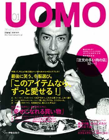 集英社 メンズファッション雑誌「UOMO」