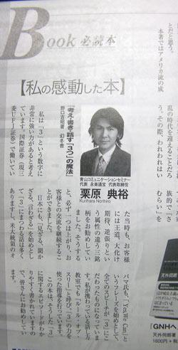 財界」1月26日号「栗原典裕」【私の感動した本】